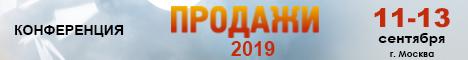 Конференция «ПРОДАЖИ-2019» (11-13 сентября 2019 года)